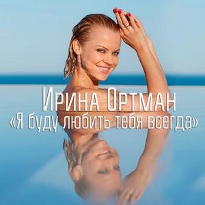 Ирина Ортман выпустила личную песню