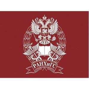 РАНХиГС на совете директоров в Москве награжден грамотой за 2 место в общеакадемических мероприятиях