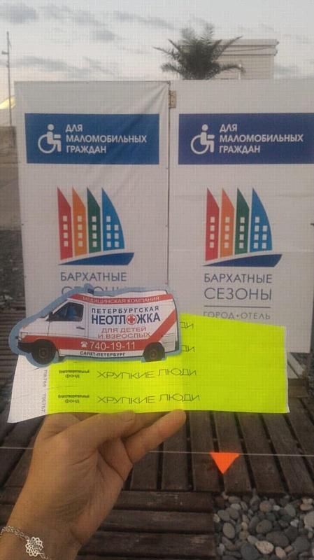 Реабилитолог «Петербургской Неотложки» принял участие в благотворительном проекте «Хрупкие люди»