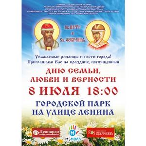 В Рязани впервые пройдет праздник, посвященный Дню семьи, любви и верности