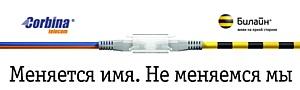 """Продвижение домашнего Интернета для компании """"Корбина-Телеком"""" от shtyzart & co."""