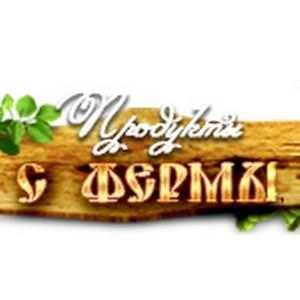 «Продукты с фермы» – настоящая еда