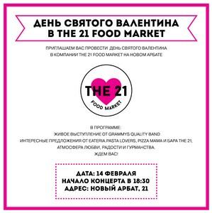 День святого Валентина в компании ресторанов-резидентов The 21 Food Market на Новом Арбате