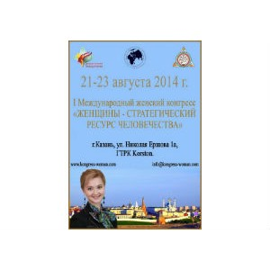 В Казани пройдет I Международный женский конгресс «Женщины — стратегический ресурс человечества»