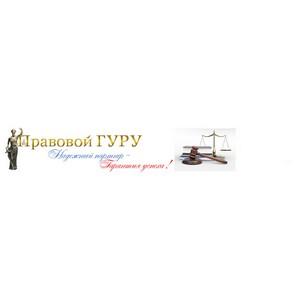 «Правовой гуру» осуществит почтовое обслуживание юридических адресов