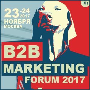 Всероссийский форум по маркетингу и рекламе в сфере B2B