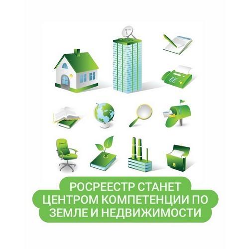 Росреестр станет центром компетенции по земле и недвижимости