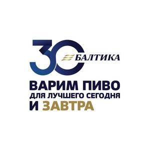 Балтика объявила конкурс на лучшую публикацию/сюжет в СМИ и в соцсетях