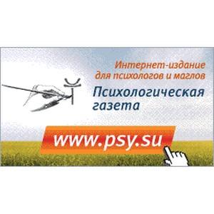 VI Саммит психологов