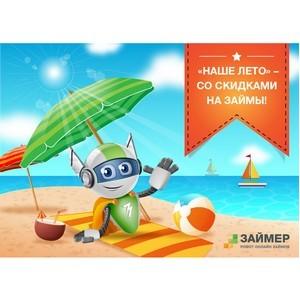 Робот Займер: «Наше лето» - со скидками на займы!
