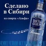 Водка №1 в России переходит на спирт «Альфа»