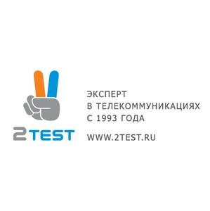 2test на 13-й Международной выставке «Нева-2015»