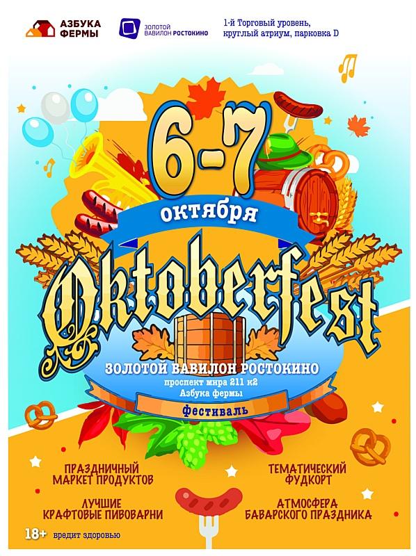 6-7 октября в Москве с мюнхенским размахом пройдет Октоберфест