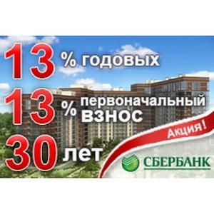 Акция Сбербанка «13-13-30» на объектах ГК «МИЦ»