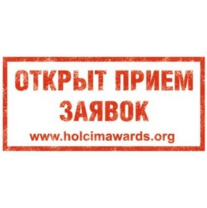 IV Международный конкурс Holcim Awards