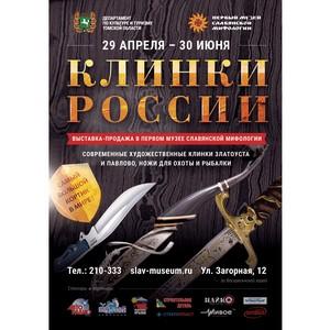 Cамый большой кортик в мире будет представлен в Томске