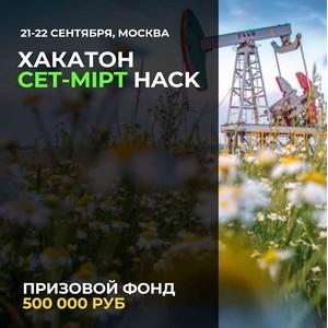 Хакатон CET-MIPT Hack с призом 500 тыс.руб