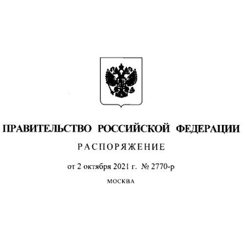 Распоряжение 2770-р о возобновлении авиасообщения с восьмою странами