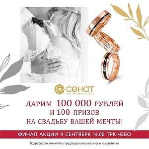«Сенат» подарит 100 000 рублей в ТРК «Небо»