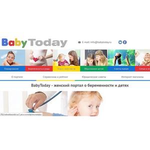 Подготовка к беременности вместе с BabyToday
