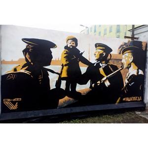 В Петербурге стартовала всероссийская акция ОНФ по созданию патриотических граффити