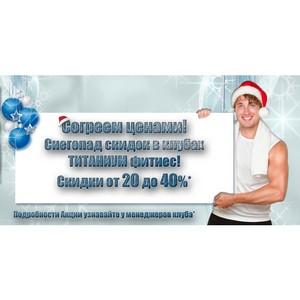 Новый год в фитнес-клубах «Титаниум»