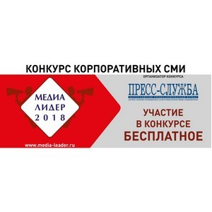 Всероссийский конкурс корпоративных СМИ «Медиалидер-2018»