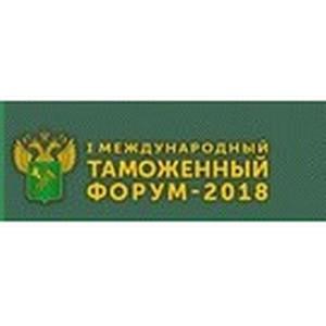 Омская таможня приглашает участников ВЭД региона на Международный таможенный форум-2018