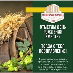 В сети набирает популярность конкурс «Воронежского пивзавода»