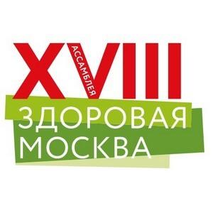 XVIII Ассамблея «Здоровая Москва» пройдет на ВДНХ с 16 по 19 января