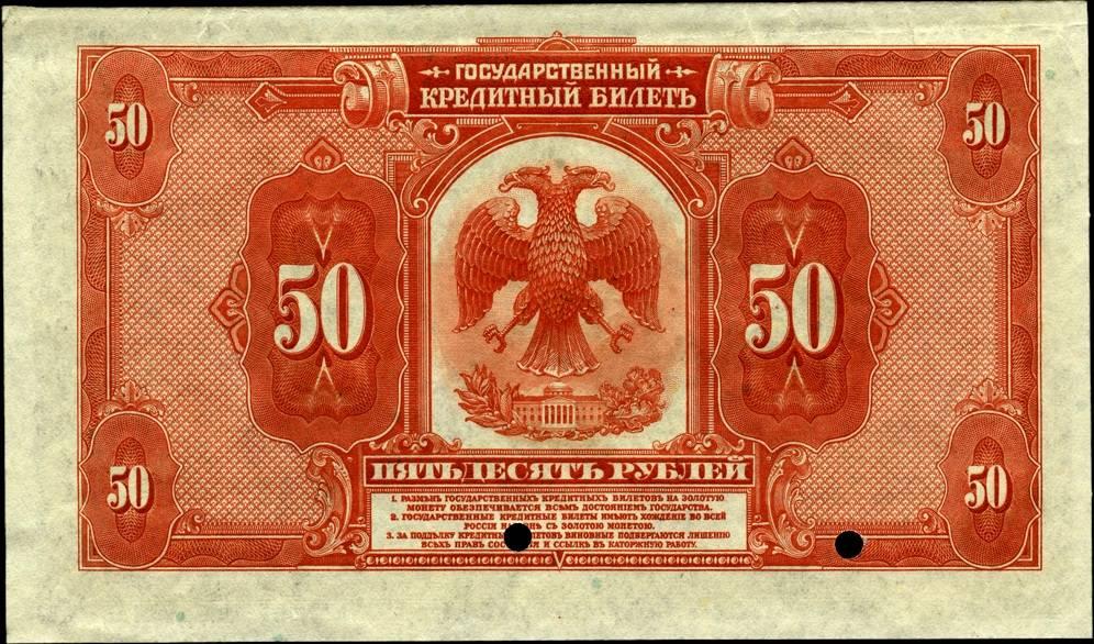 Государственный кредитный билет, выпуск Временного правительства, 50 рублей, 1919 год, образец (реверс).