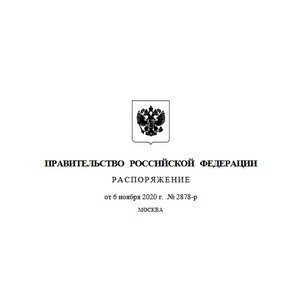 Правительство упростило порядок выезда российских спортсменов за рубеж