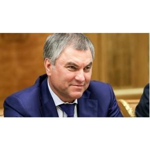 Председатель Государственной Думы поздравил россиян с Днем русского языка