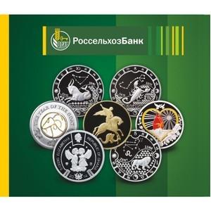 В Россельхозбанке продолжается акция по продаже монет серии «Знаки зодиака»