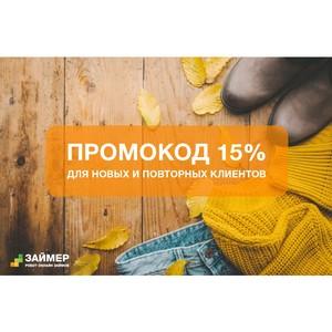 «Займер»: October first – скидка 15%