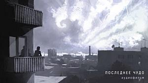Российские стартаперы расскажут об истории Москвы в формате аудиосериала
