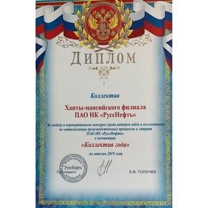Ханты-Мансийский филиал НК «РуссНефть» - коллектив года по оптимизации