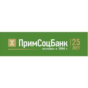 Примсоцбанк вошёл в ТОП-20 лучших банков России на рынке корпоративного кредитования