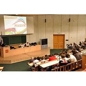 Молодежный форум «Машук-2012» – старт нового сезона