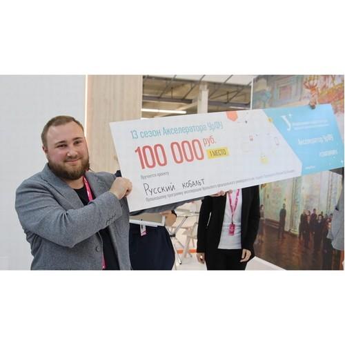 Проект «Русский кобальт» победил в 13-м сезоне акселератора УрФУ