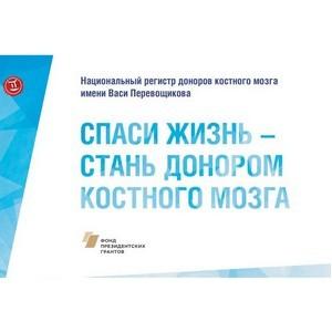 КФУ и Русфонд проведут в Казани донорскую акцию, посвященную дню защиты детей