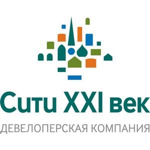 Отличное начало года: «Сити-XXI век» предлагает скидку 3% при покупке квартиры в ипотеку!
