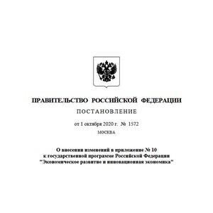 Изменения в приложении № 10 к госпрограмме