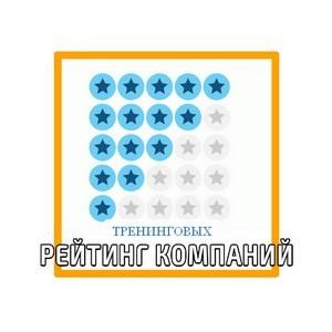 Рейтинг лучших тренинговых компаний России 2019