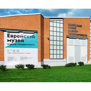 Еврейский музей и центр толерантности при поддержке БФ «Сафмар» открывает сезон «Внеклассных чтений»