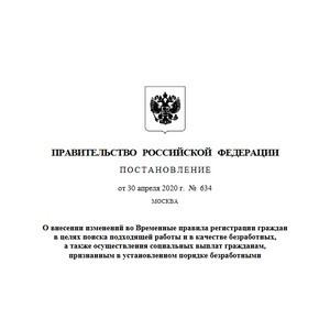 Постановление Правительства РФ от 30 апреля 2020 года №634
