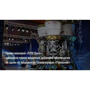 ПЛМ Урал завершила внедрение цифрового производства для «Роскосмоса»