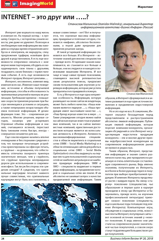 Статья Малинского о вреде Internet в журнале Business-Inform Review (выпуск 20, 2018)