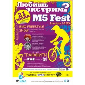 ТРЦ «М5 Молл»: рязанские райдеры, встречайте «М5 Fest»!