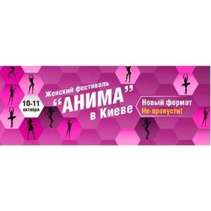 Женский фестиваль «Анима» состоится в Киеве 10-11 октября